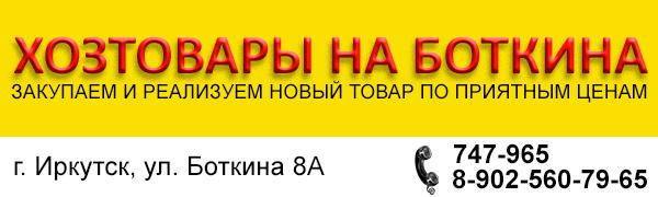 "Магазин ""Хозтовары на Боткина"""